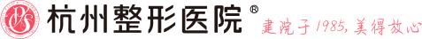 杭州整形医院,国有三级整形专科医院